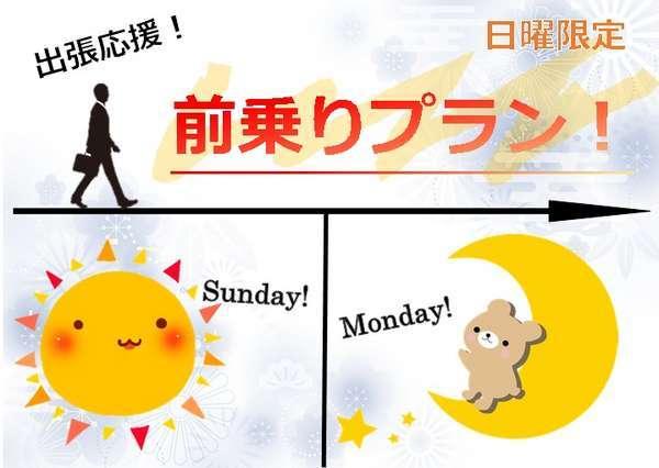 【日曜限定】出張応援♪ 前乗りプラン!【2泊のみ】