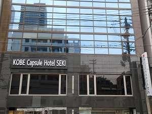 神戸カプセルホテルセキ