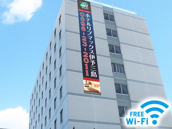 ホテルリブマックス伊予三島