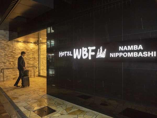 ホテルWBFなんば日本橋