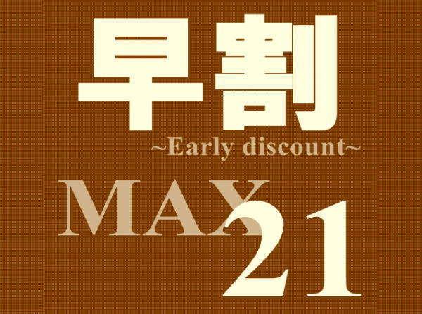 【21日前までの予約】 早 割 M A X 21☆早期割引でお値打ちに宿泊☆名古屋までも好アクセス☆早割