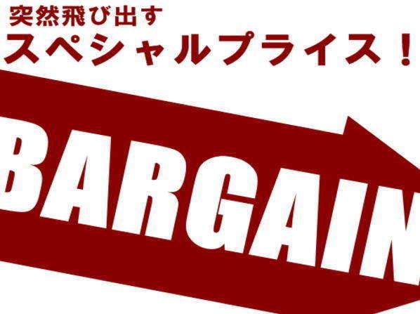 【The バーゲン】直前割引☆見つけたらお得の限定プランです☆名古屋、長島、鈴鹿の足にもどうぞ!