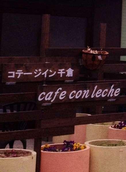 コテージイン千倉カフェコンレチェ