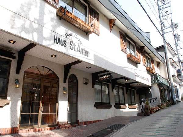 野沢温泉 ホテル ハウスサンアントン