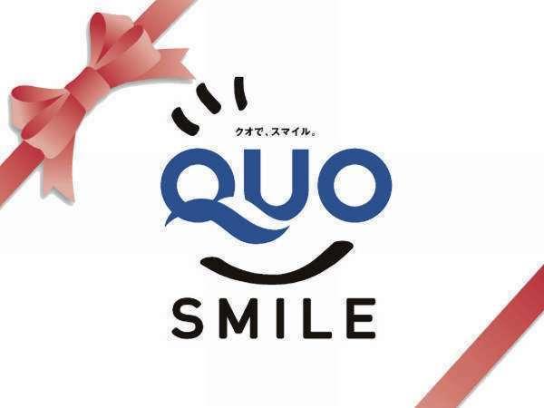 【QUOカード付きプラン】QUOカード1,000円分&ミネラルウォーター!繁華街至近の街ナカホテル☆