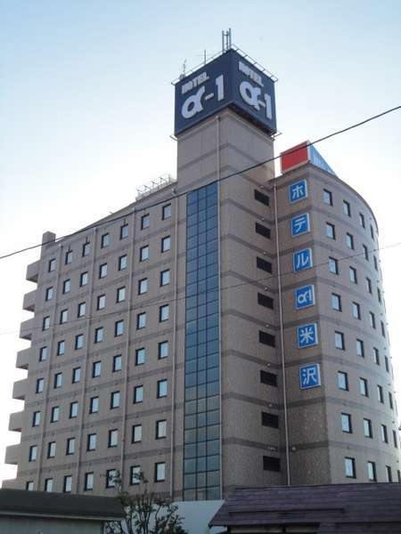 ホテル・アルファ−ワン米沢