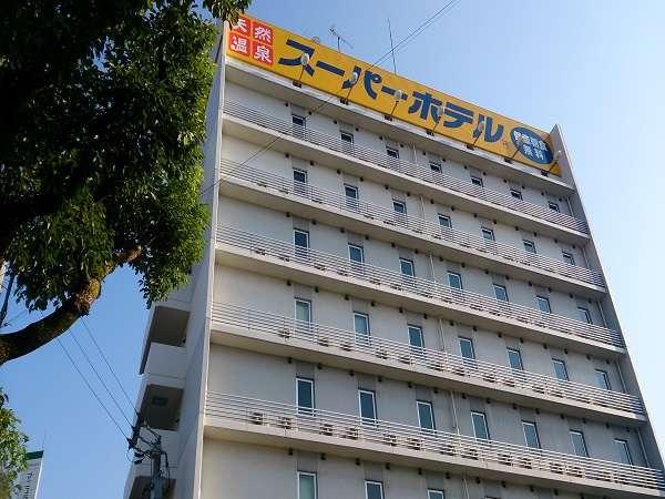 スーパーホテル新居浜