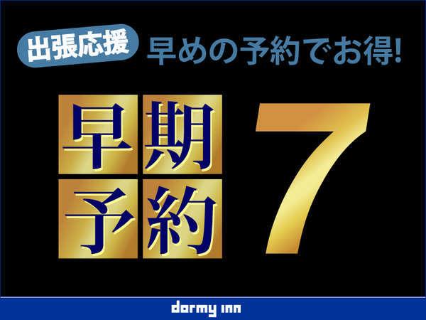 【早期予約7】◆7日以上前のご予約プラン[朝食付]