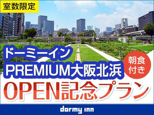 【室数限定】ドーミーインPremium大阪北浜OPEN記念プラン≪朝食付き≫