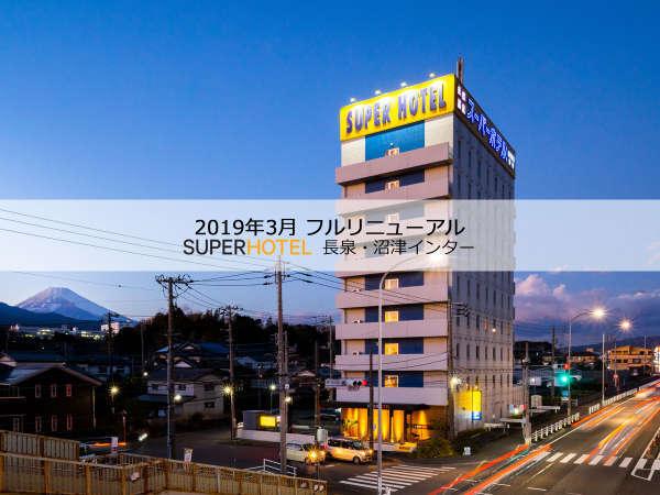 スーパーホテル長泉・沼津インター 2019年3月リニューアル