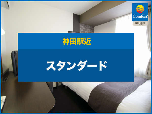【スタンダードプラン】 JR神田駅から徒歩4分◆<朝食&コーヒー無料>