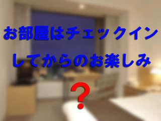 部屋タイプはホテルにおまかせ♪素泊まりプラン★Wi-Fi無料★
