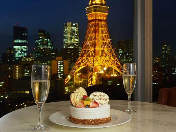 【東京タワー側確約&ホールケーキ付】Tokyo Anniversary