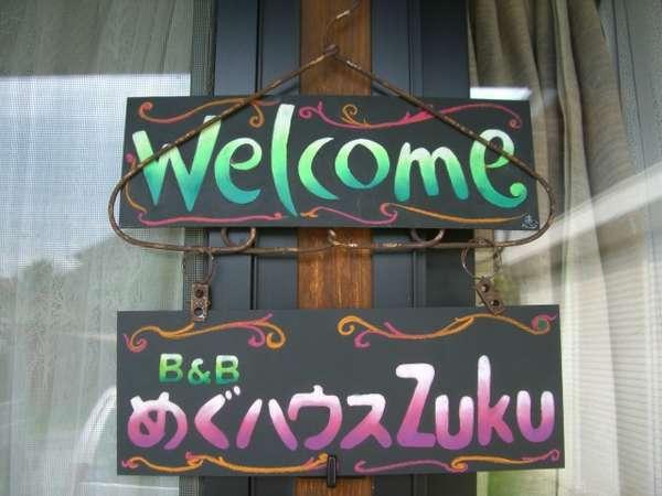B&B めぐハウス ZuKu 関連画像 4枚目 じゃらんnet提供
