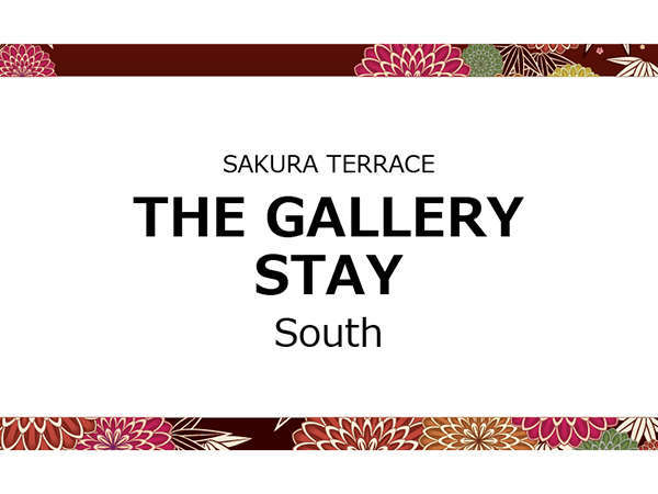 ■THE GALLERY STAY  - 個性豊かな色合いのお部屋 South棟 - ■ 〜素泊まり〜
