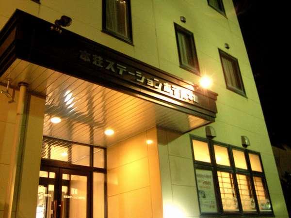 本荘ステーションホテル本館