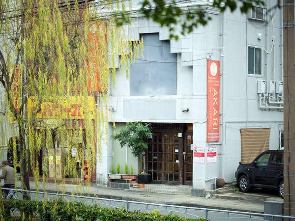 長崎インターナショナルホステル あかり