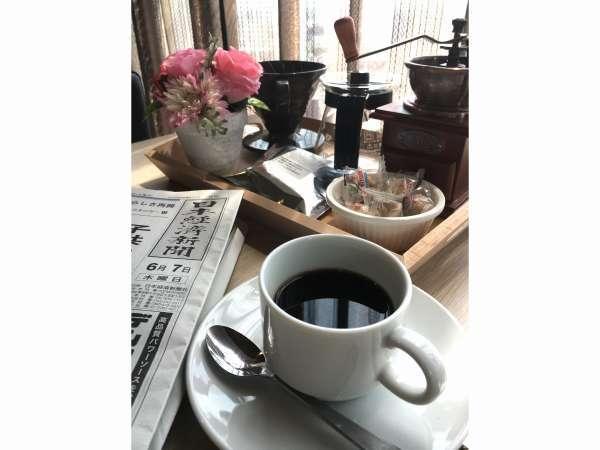 ☆エグゼクティブビジネスプラン☆日本経済新聞朝刊+専門店の美味しいオーガニックコーヒー【朝食付】