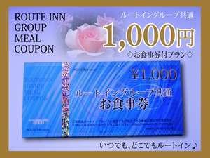 ルートイングループ共通お食事券(1000円)付きプラン♪【朝食付き】