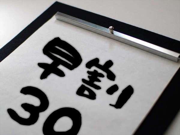 【早期予約でお得に京都ステイ!】早割30プラン【素泊り】