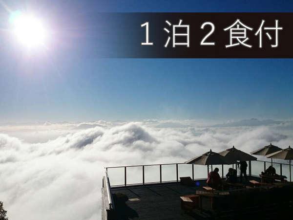 (1泊2食付き)雲海ツアー【ソラテラスチケット付】 湯田中駅からの送迎で楽々天空散歩へ!