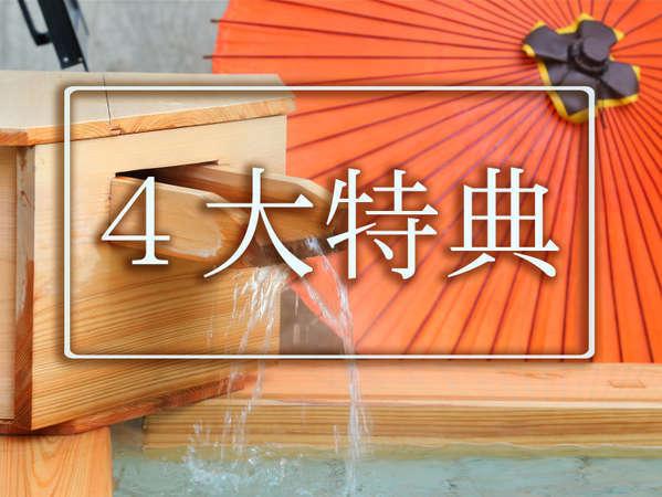 【7/31迄の期間限定】初夏の北信州へ!お風呂の貸切など<4大特典付>【じゃらん限定】