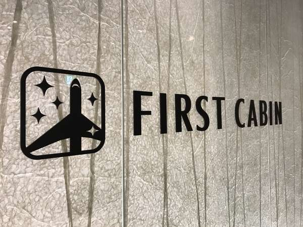 ファーストキャビン(FIRST CABIN)関西空港