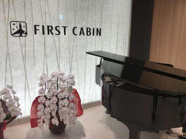 First Cabin Kansai Airport