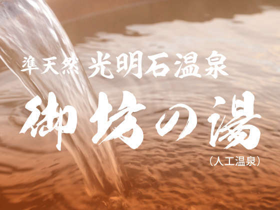 準天然 光明石温泉『御坊の湯』(人工温泉)