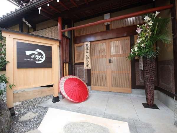 飛騨高山 旅館一の松<2019年7月オープン>