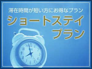 【18時IN-9時OUT】ショートステイプラン(素泊り)/1室1名様