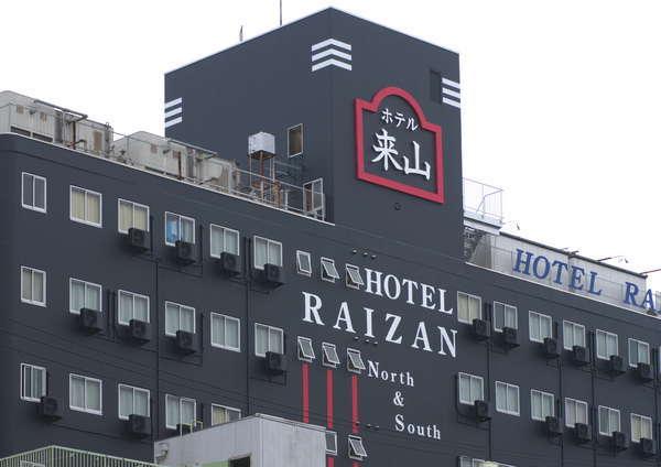 ビジネスホテル来山南館 HOTEL RAIZAN SOUTH