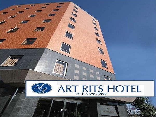 アートリッツホテル