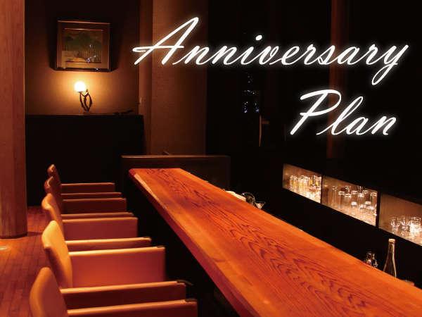 ≪記念日プラン≫お誕生日や結婚記念日など大切な記念日のお祝いに…。アニバーサリー特典付プラン(禁煙)
