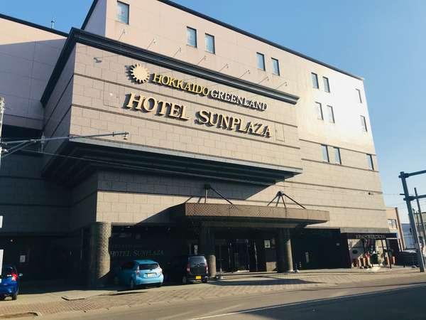 北海道グリーンランドホテルサンプラザ