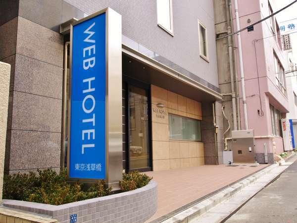 [全館禁煙]WEBホテル東京浅草橋の外観