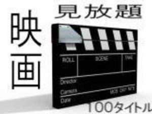 映画チャンネル見放題!VODシアター付〜朝食無料〜