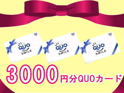 「QUOカード」で3000円分還元♪〜朝食無料〜