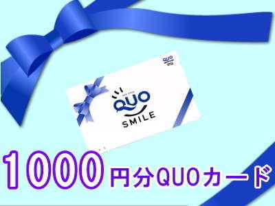 「QUOカード」で1000円分還元♪〜朝食無料〜