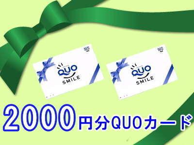 「QUOカード」で2000円分還元♪〜朝食無料〜