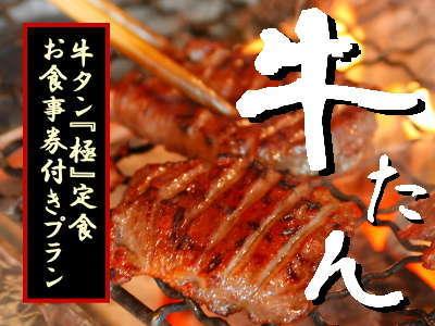 仙台で伝統の味!牛たん「極」定食券付〜朝食無料〜