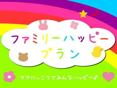 ママにっこり♪ファミリーハッピープラン〜朝食無料〜