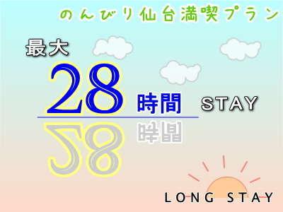 最大28時間ステイ♪仙台満喫プラン〜朝食無料〜
