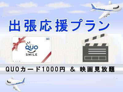 仙台出張応援!QUO+VODシアター付〜朝食無料〜