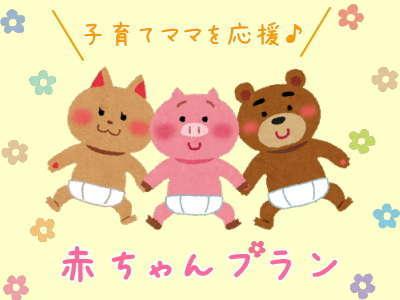 ベストプランニング賞受賞★子育てママ応援♪赤ちゃんプラン〜朝食無料〜