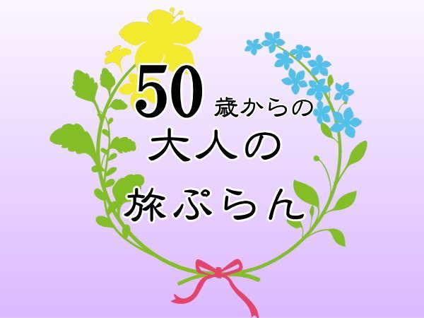 じゃらん限定★50歳からの大人の旅ぷらん〜朝食無料〜