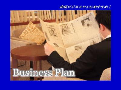 【出張応援!】ビジネスプラン〜朝食無料〜