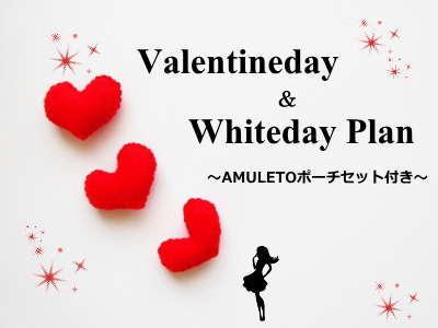【期間限定】バレンタインデー&ホワイトデープラン AMULETOポーチセット付き 〜朝食無料〜