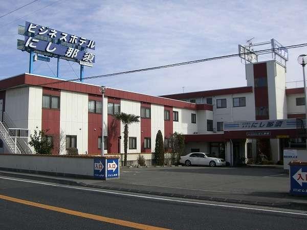 ビジネスホテルにし那須の外観