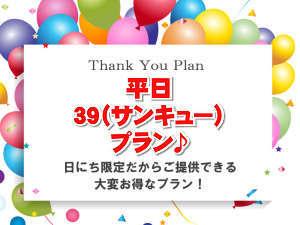 ≪全館Wi-Fi完備≫【早い者勝ち♪】大好評!平日39(サンキュー)プラン【素泊まり】